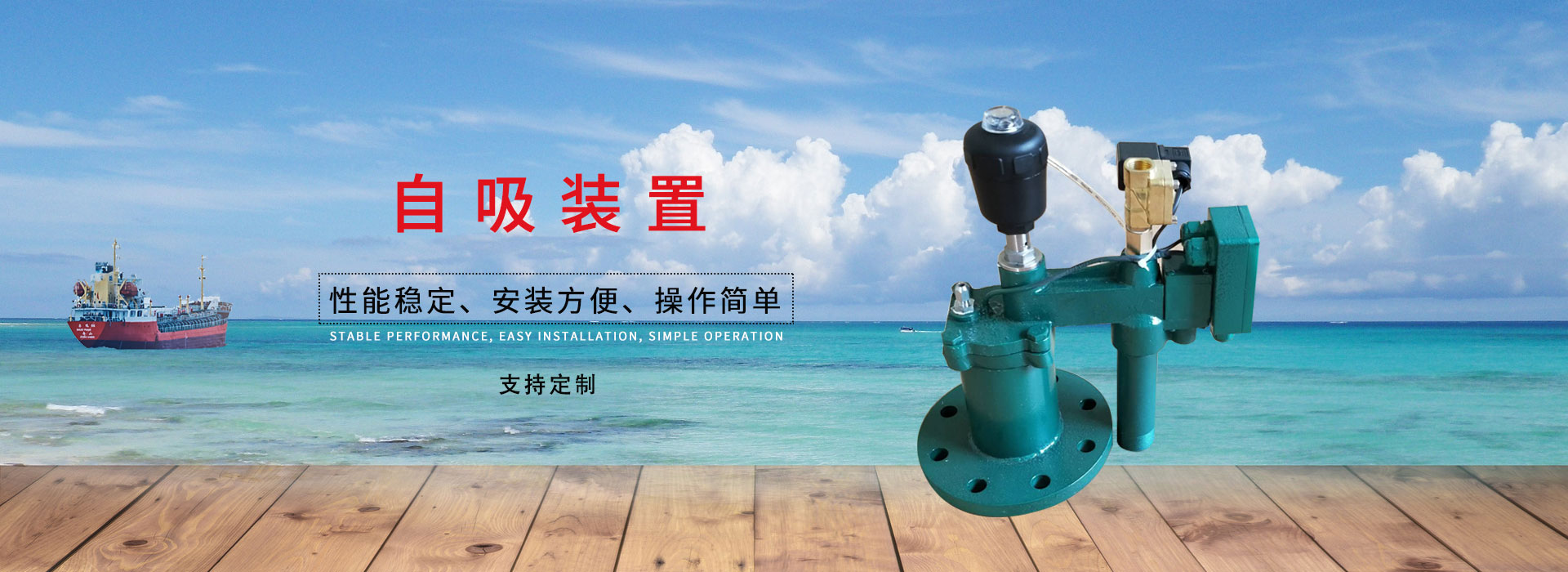 泰州隆华船舶设备有限公司